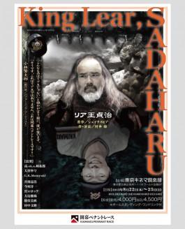 開幕ペナントレース公演 King Lear SADAHARU