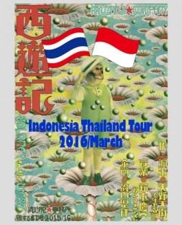 インドネシア、タイ ツアー「西遊記」