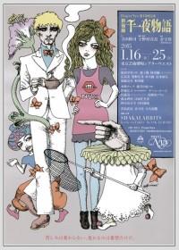150116-sen-ithiya-a-860_600