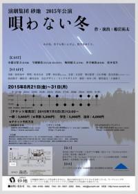 150821utawanai-b-860_600