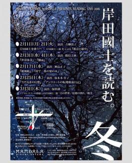岸田國士を読む。冬「世帯休業」「驟雨」