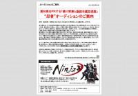 n1505-ninjya01_860_600